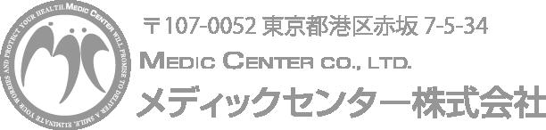 メディックセンター株式会社